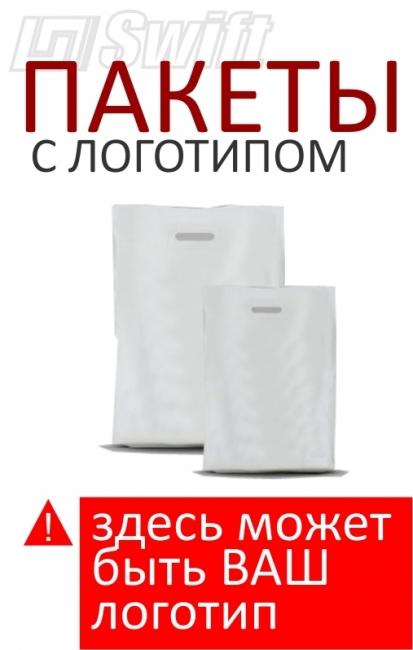 Заказать Изготовление полиэтиленовых пакетов различных размеров с логотипом (рекламой) заказчика