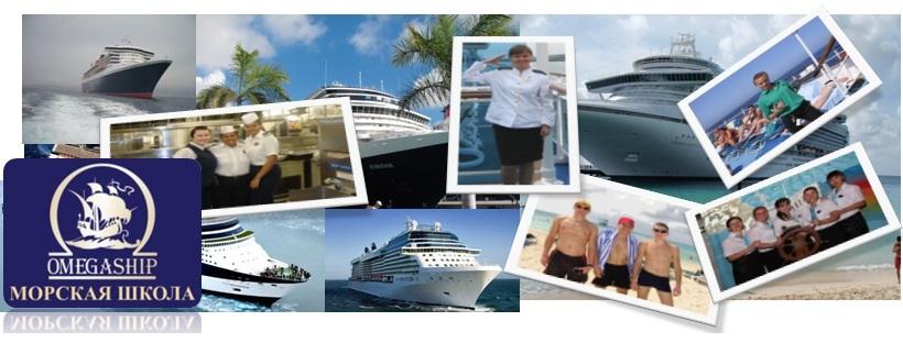 Заказать Работа на круизных лайнерах иностранных компаний по специальности стюард стюардесса