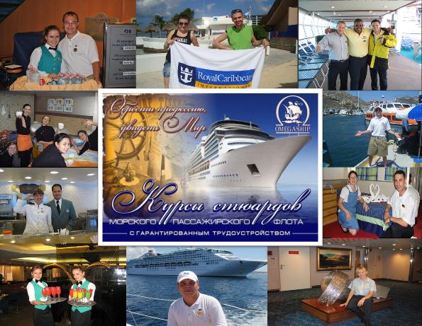 Заказать Нестандартное образование по специальности морской стюард, стюардесса в Керчи