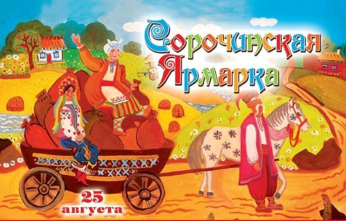 Заказать Туры по Украине из Кременчуга - Сорочинская ярмарка