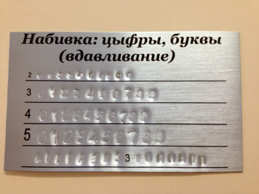 Набивка цифр на металле