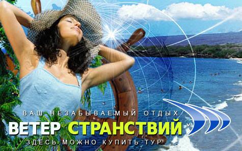 Заказать Туроператоры, туристические агентства, бюро путешествий