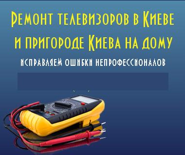 Заказать Ремонт телевизоров в Киеве на дому или в теле-мастерской
