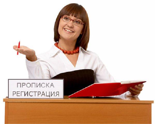 Заказать Регистрация (прописка) в Севастополе.