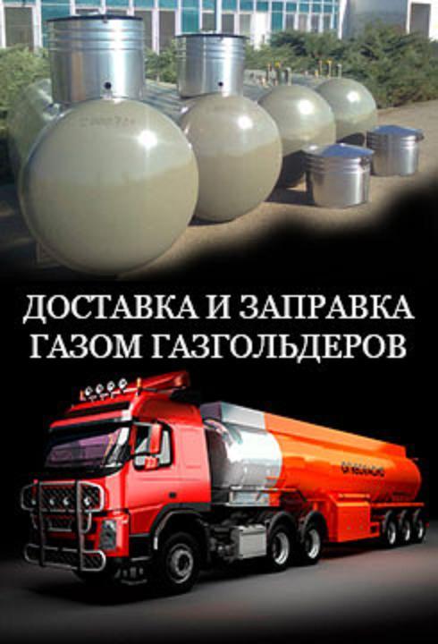 Заказать Доставка сжиженного газа Украина, Оптовые поставки бутан технический, смесь пропан-бутана техническая