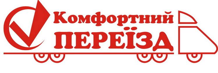 Заказать Послуги вантажників Львів