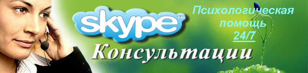 Заказать Консультации психолога по скайпу, онлайн помощь