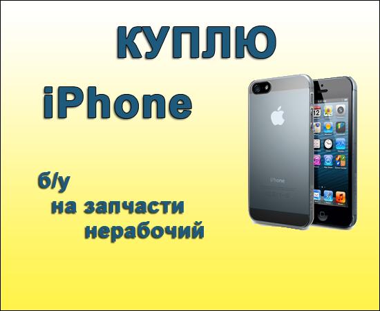 Заказать Ремонтируем или скупаем iPhone бу в любом состоянии, нерабочие iPhone и iPhone на запчасти