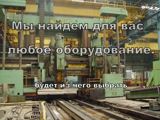 Заказать Предоставляем услугу по поиску оборудования на территории Украины и стран ближнего зарубежья.
