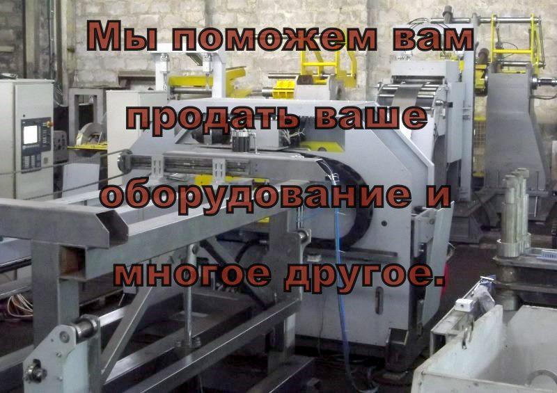 Заказать Предоставляем услугу по поиску заинтересованных покупателей вашей продукции на территории Украины, и стран ближнего и дальнего зарубежья.