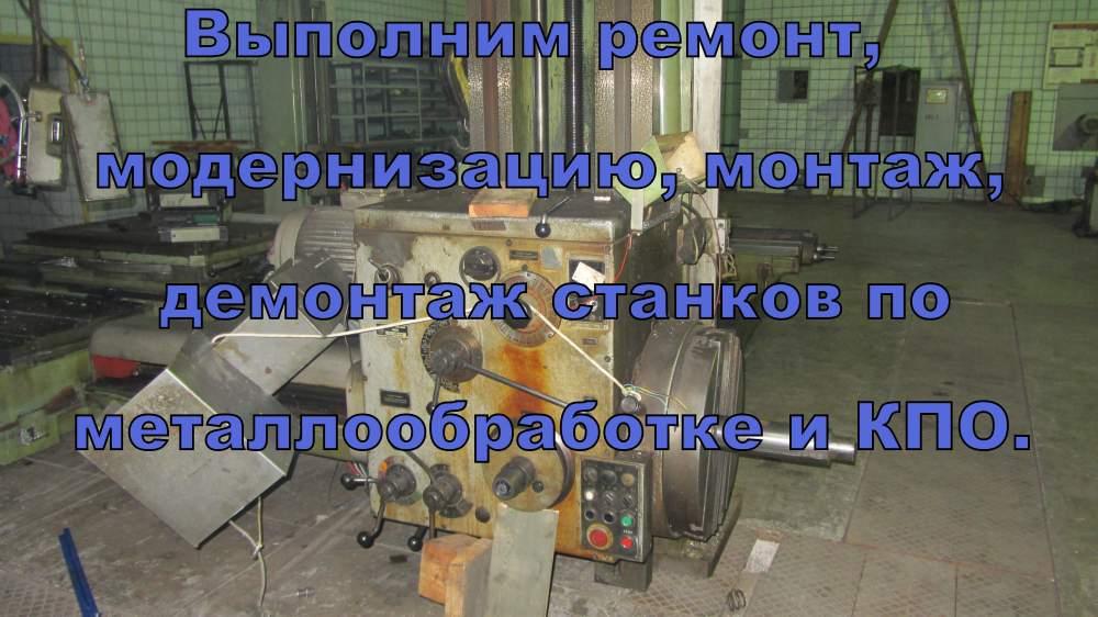 Заказать Предоставляем услугу по ремонту, модернизации, монтажу и демонтажу металлообрабатывающих станков и КПО.