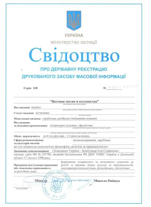 Заказать Регистрация СМИ в городах Донецкой обл.