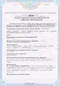 Заказать Регистрация изменений в сведения ЕГР и уставные документы