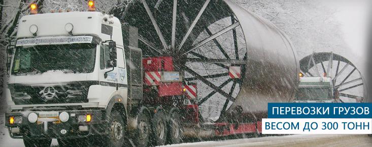 Заказать Черноморэнергоспецмонтаж перевозка негабаритных грузов весом до 300 тонн