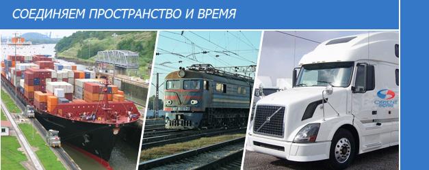 Order Ransport services