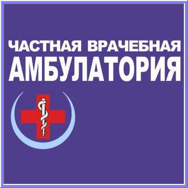 Заказать Ультразвуковая диагностика, стационарно, на выезде, Украина, Бердянск