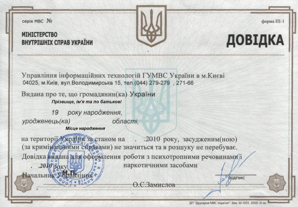 The certificate of lack of a criminal record in ukraine order in kiev the certificate of lack of a criminal record in ukraine thecheapjerseys Choice Image