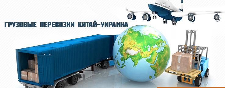 Order International transport of freights