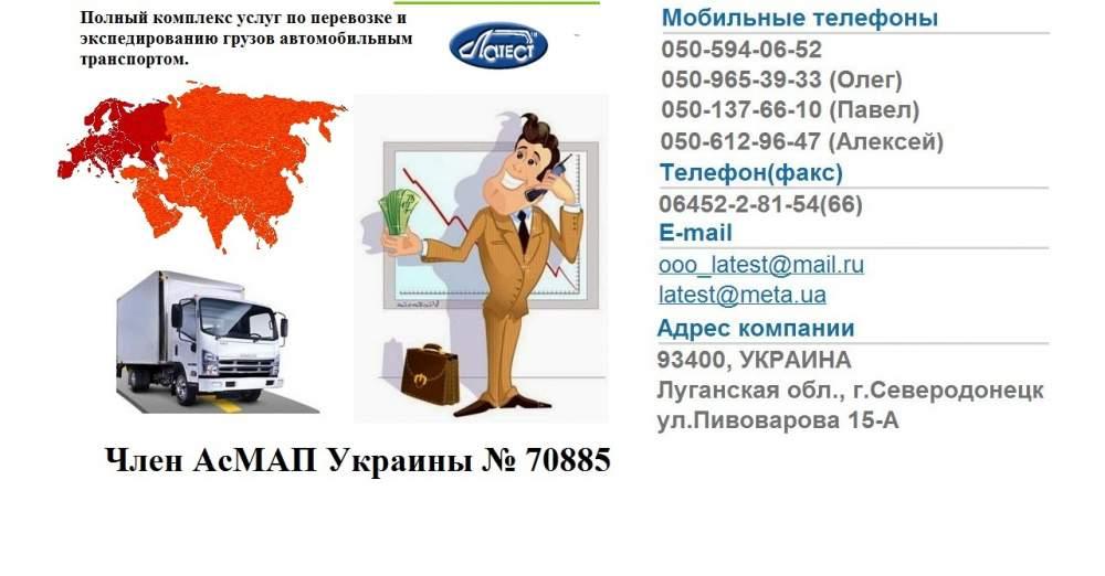 Заказать Перевозка грузов по России, Казахстану, Украине.