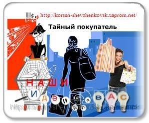 Заказать Оценка качества сервиса обслуживания потребителей « Тайный покупатель».