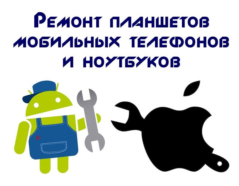 Order Repair of phones, smartphones