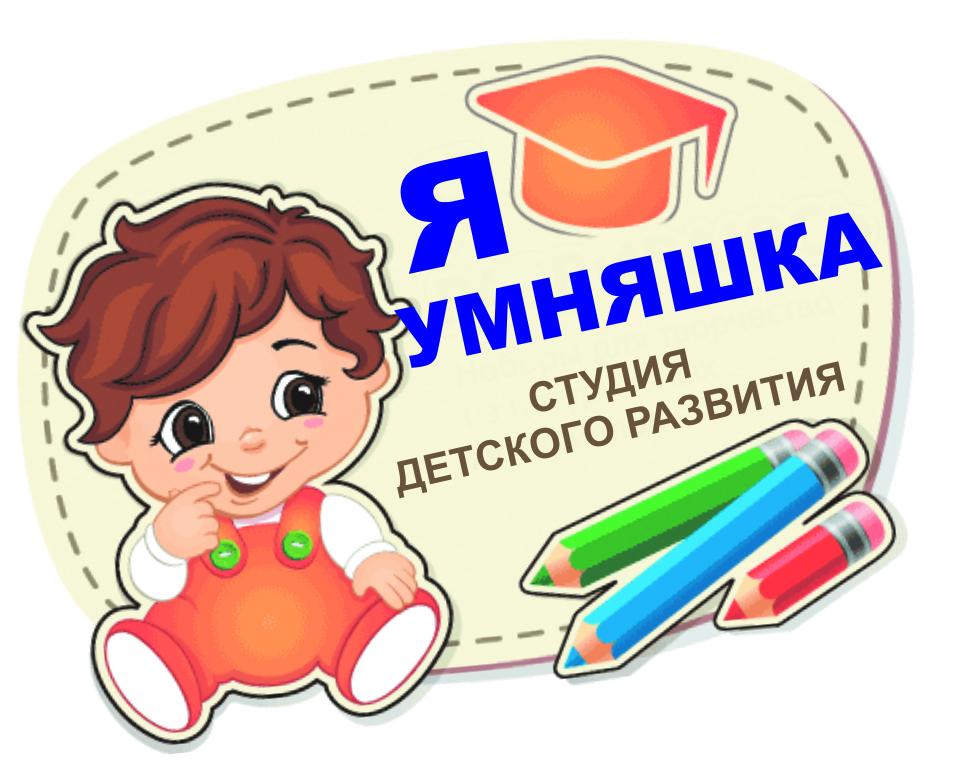 """Заказать Студия детского развития """"Я-умняшка"""""""