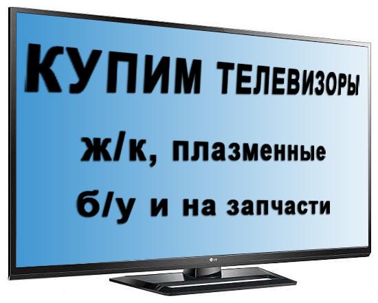 Замовити Ремонт телевізорів