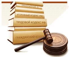Заказать Предоставление юридических консультаций