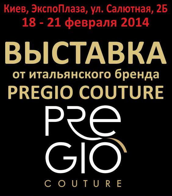 Заказать ВЫСТАВКА и ШОУ-РУМ от итальянского бренда – PREGIO COUTURE