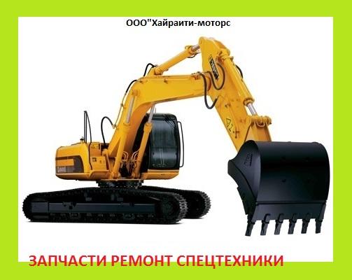 Order Capital repairs of the excavator