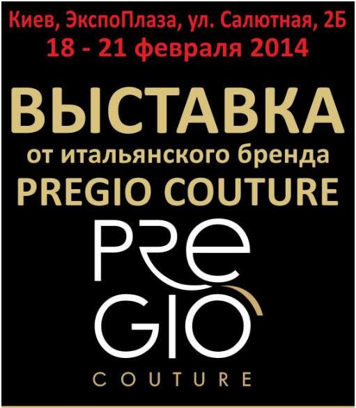 Заказать ВЫСТАВКА от итальянского бренда – PREGIO COUTURE