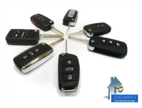 Заказать Срочное изготовление автомобильных ключей с иммобилайзером