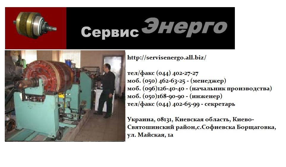 Order Repair, production, replacement of a shaft, repair of seats under bearings