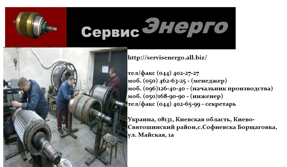 Заказать Ремонт электродвигателей постоянного тока, ремонт генераторов.