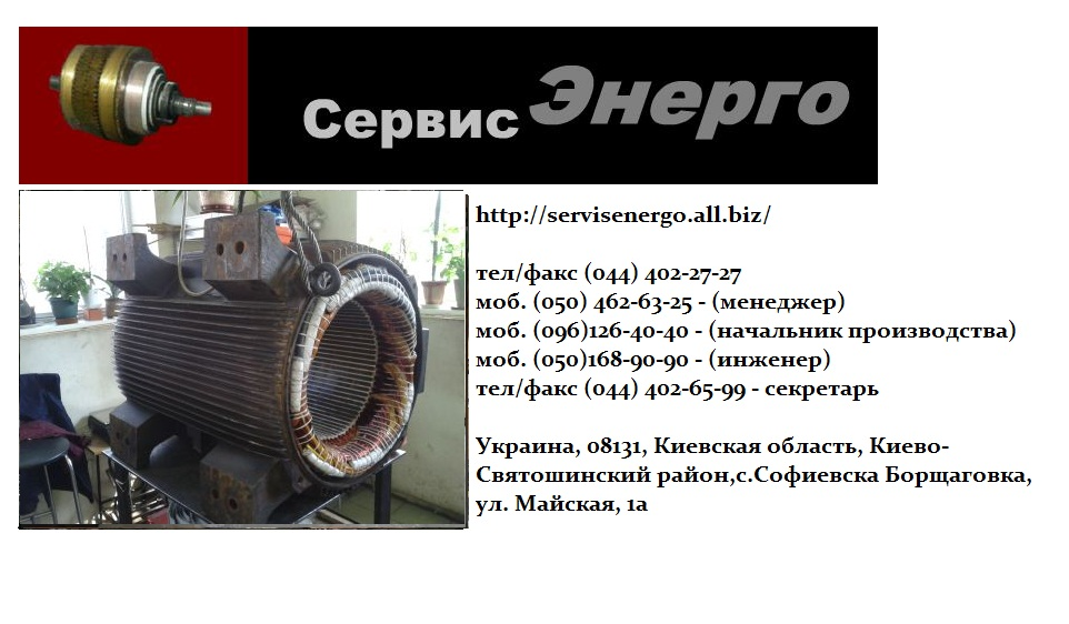 Order Repair of high-voltage electric motors of the DAZO series.