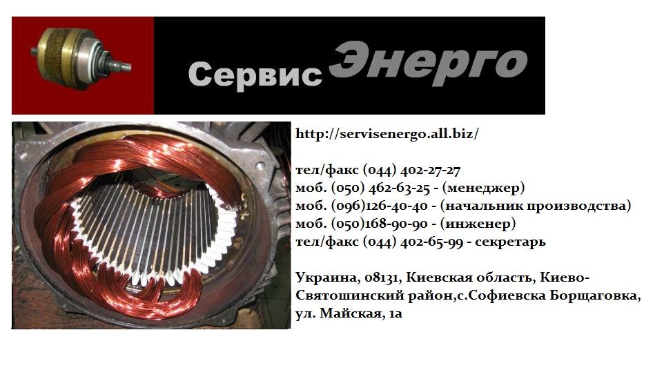 Заказать Ремонт высоковольтных электродвигателей серии ДАМСО.