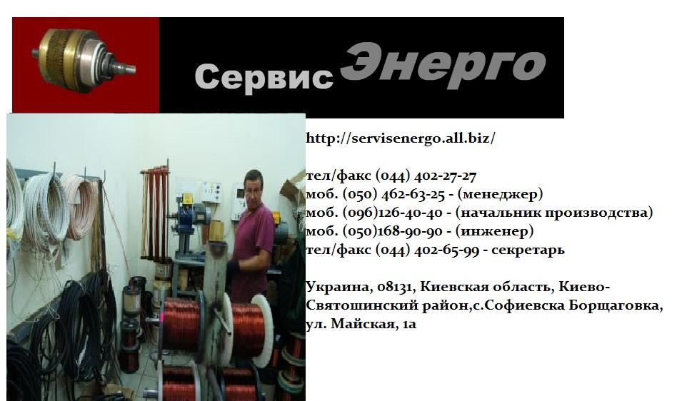 Order Repair of high-voltage electric motors of the AE-113 series.