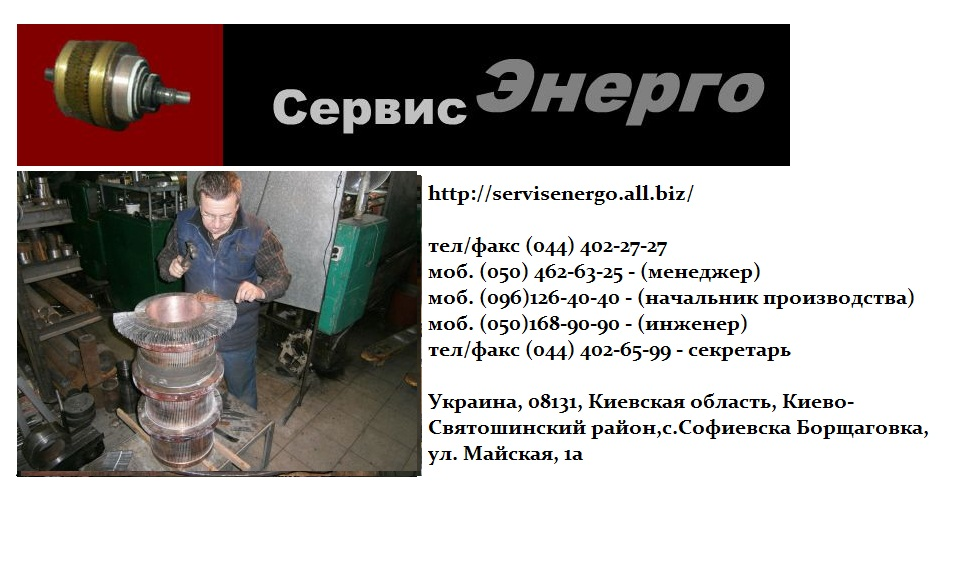 Заказать Ремонт высоковольтных электродвигателей серии АТД.