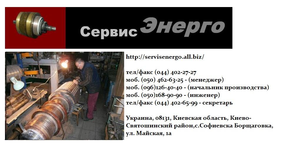 Заказать Ремонт генераторов серии П71Т4.