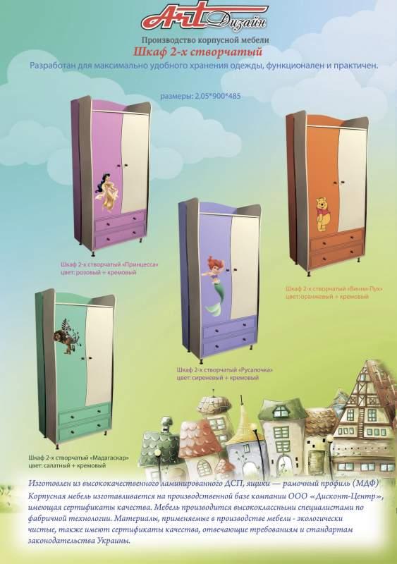 Заказать Корпусная мебель, Наружная реклама