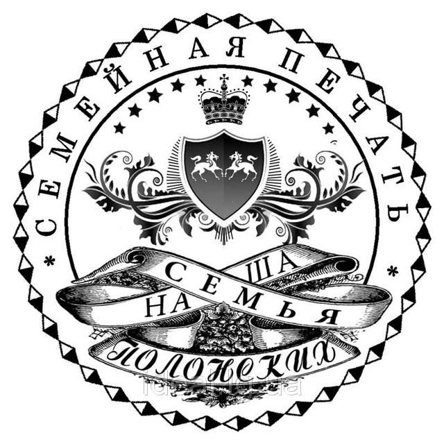 Заказать Изготовление гербовой печати