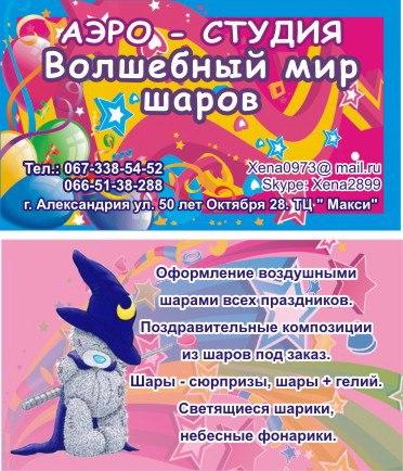 """Заказать Аэро- Студия """" Волшебное Сердце"""" Живая открытка"""