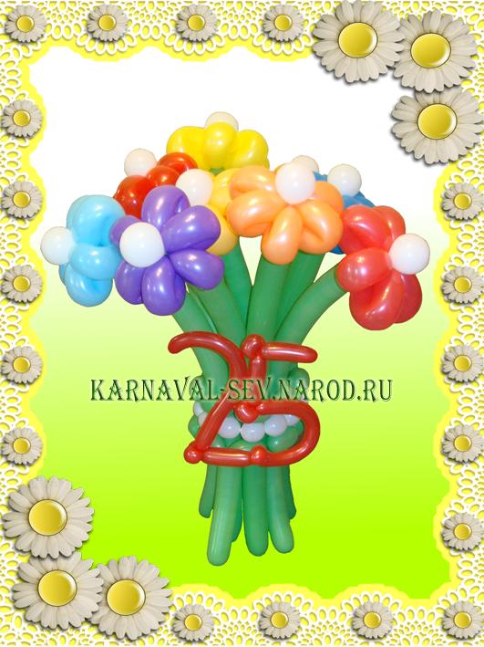 Заказать Букет из шаров - ромашки с поздравительной надписью