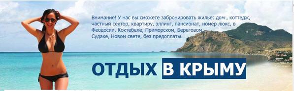 Заказать Бронирование жилья в Крыму.