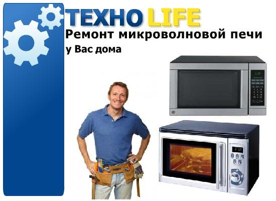 Заказать Ремонт микроволновых печей на дому