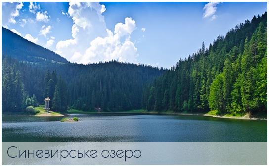 Заказать Отель Синевирское озеро