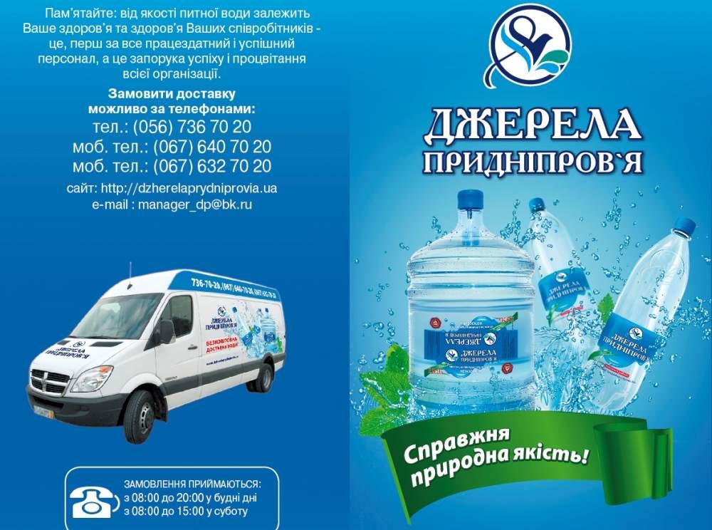 Заказать Доставка воды на дом г. Днепропетровск