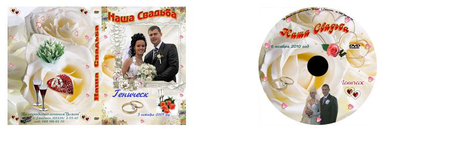 Заказать Видеосъемка свадьбы в Геничевксе