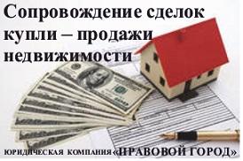 Заказать Юридическое сопровождение сделок с недвижимостью