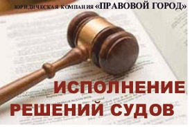 Заказать Исполнение решений судов
